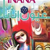 Inana_Cover